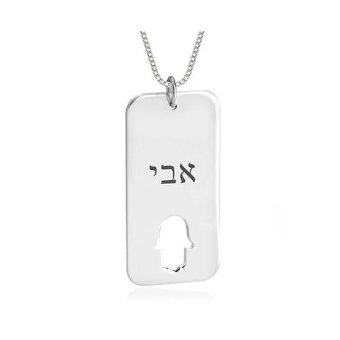 Engraved Hebrew Dog Tag With Hamsa 1 item