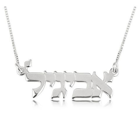Hebrew Name Necklace 1 item
